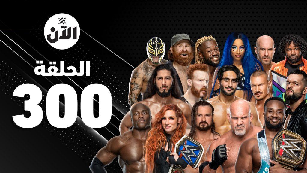 مصارعو WWE يهنئون مشجعيهم في المملكة العربية السعودية بمناسبة اليوم الوطني