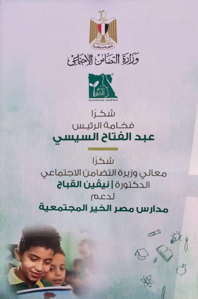 وجه الدكتور صابر حسن رئيس قطاع التعليم بمؤسسة مصر الخير الشكر للدكتورة نيفين القباج وزيرة التضامن الاجتماعي
