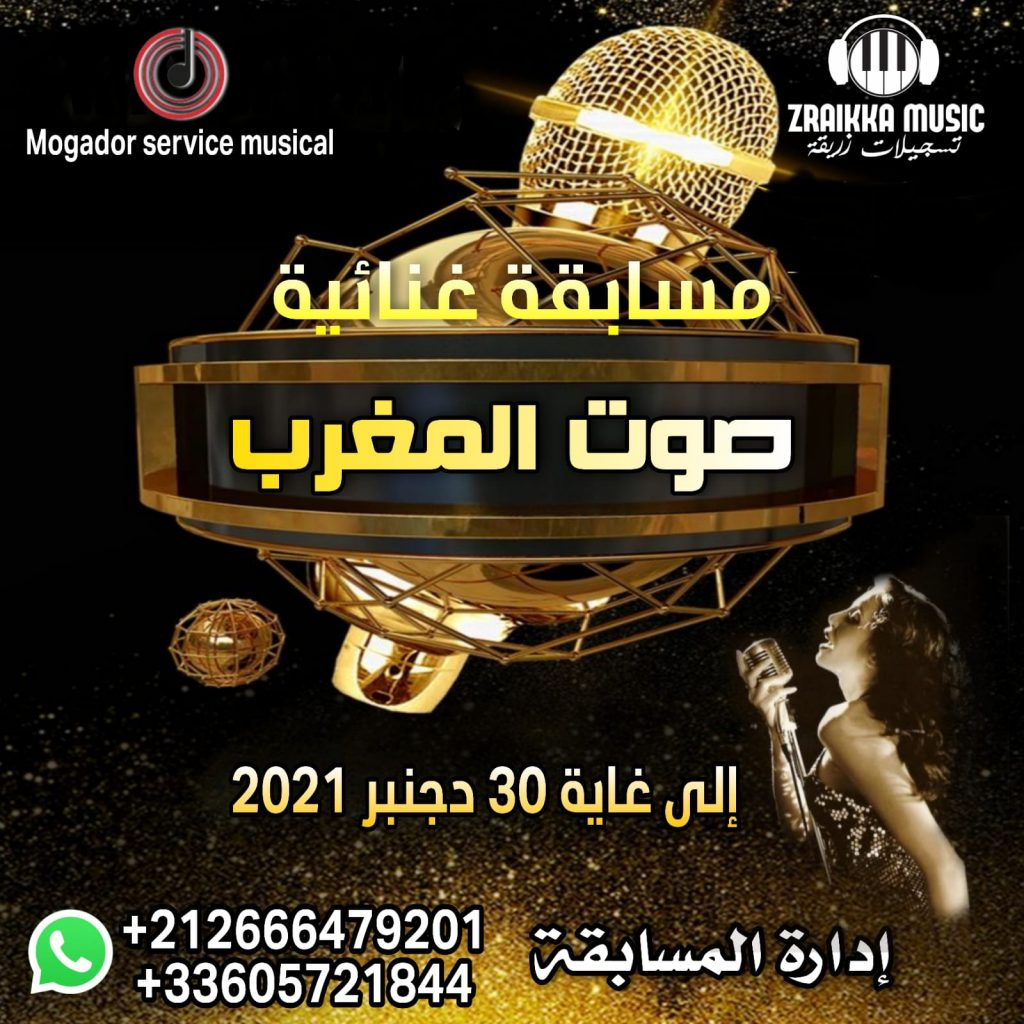 المشاركة في المسابقة الوطنية صوت المغرب مسابقة غنائية