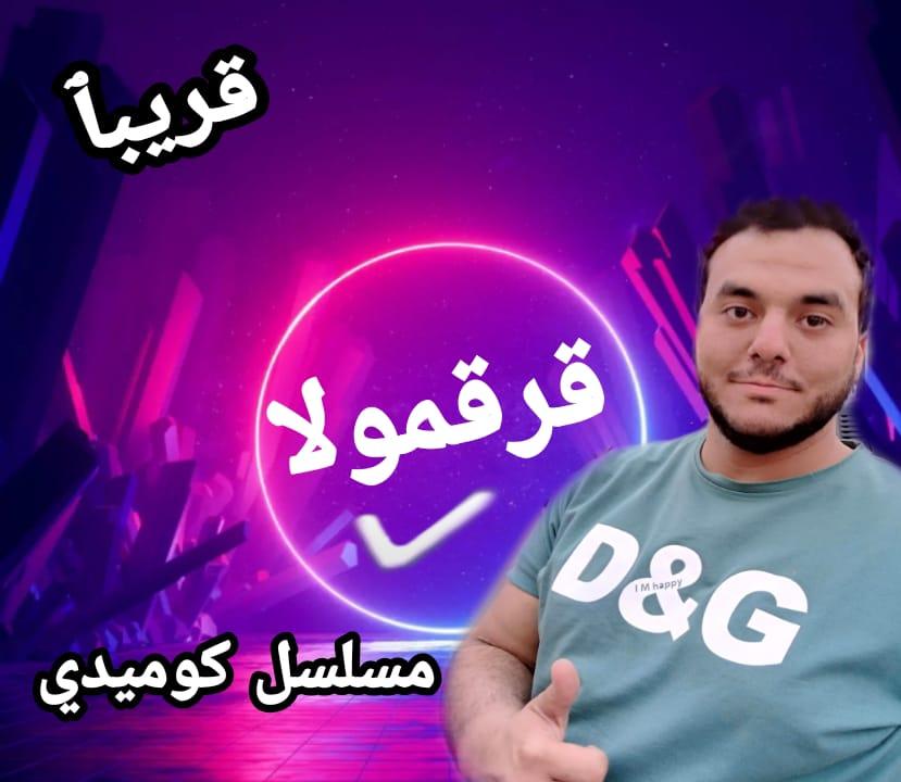 القرقمولا جديد الفنان محمد أحمد