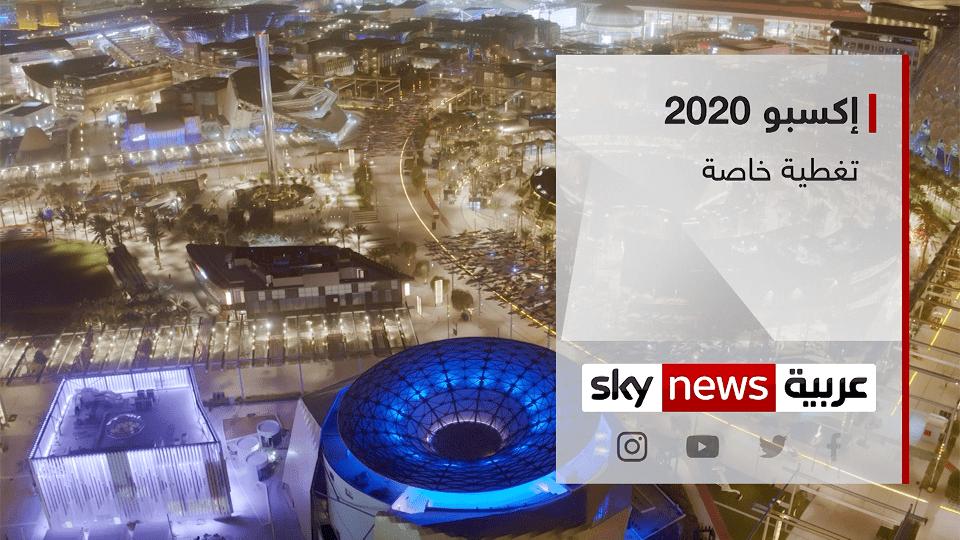 قناة سكاي نيوز عربية من قلب إكسبو 2020 دبي