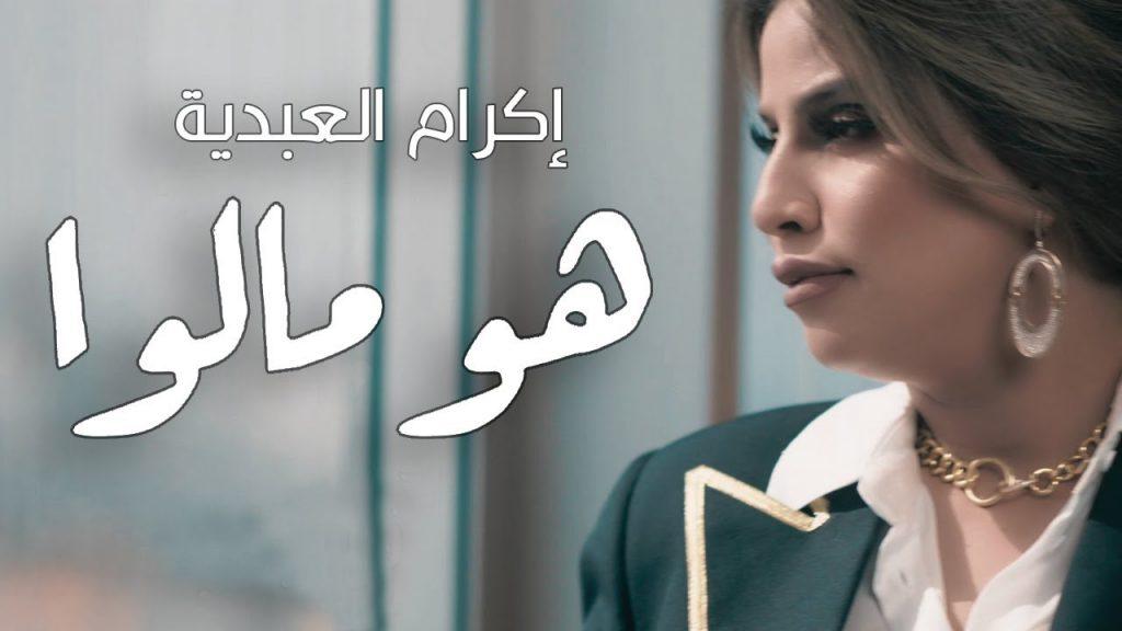 الفنانة إكرام العبدية تصدر أحدث أغانيها بعنوان «  هو مالو »