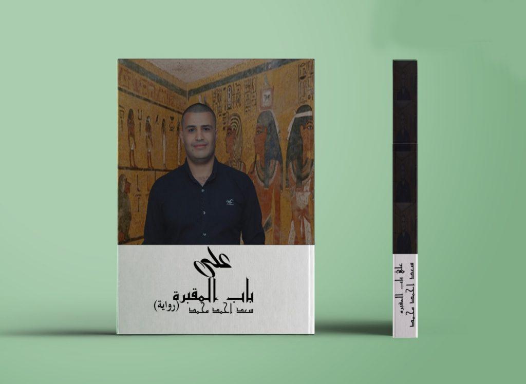 «علي باب المقبرة».. رواية جديدة للكاتب سعد أحمد