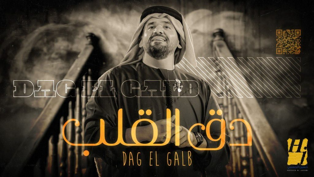 """حسين الجسمي """"دق القلب"""" للأغنية العراقية"""