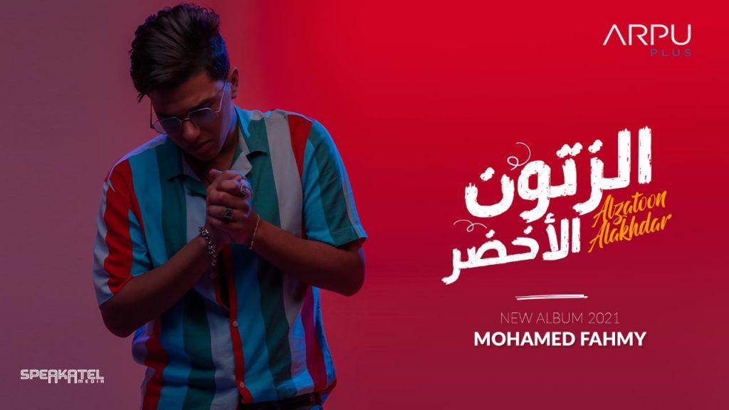 """بوستر.. محمد فهمي يستعد لطرح ألبوم """"الزيتون الأخضر"""""""