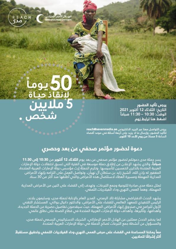 دعوة لحضور مؤتمر صحفي عن بعد وحصري خاص بحملة 50 يوماً لإنقاذ حياة 5 ملايين شخص
